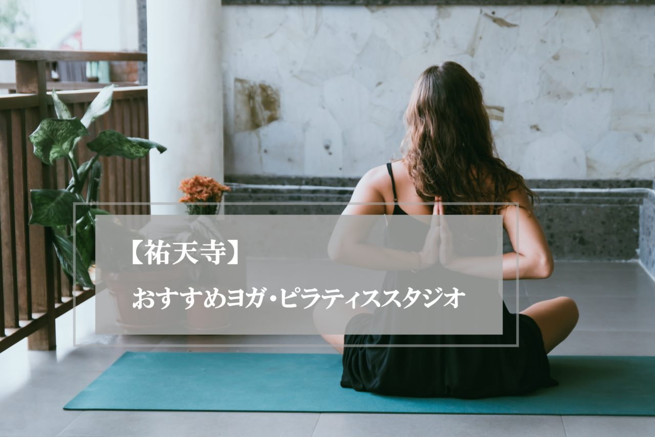 祐天寺のおすすめヨガスタジオ一覧