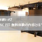 【体験レポ】無料★FiNCFiT(フィンクフィット)ダイエットジムの内容と効果