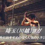 【男性可能】埼玉(川越)ヨガスタジオ~安く体験ができるおすすめ本格ヨガ~
