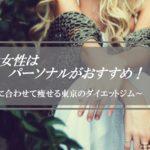 【40代女性】ダイエットにおすすめジム~無料体験・痩せない身体を改善・東京都内~