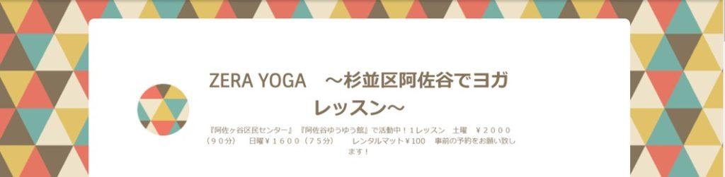 zera yoga アットホームヨガ教室