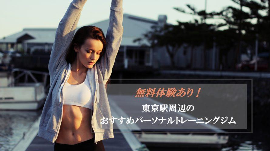 【無料体験あり】東京駅周辺のパーソナルダイエット・トレーニングジム~安さと効果が口コミで評判~