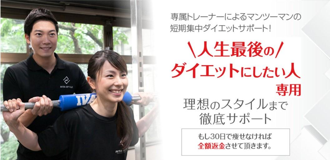 福岡の個室パーソナルトレーニングジムリタスタイル