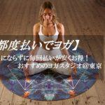 【都度払いヨガ】東京都内でドロップイン・チケット制のおすすめスタジオ