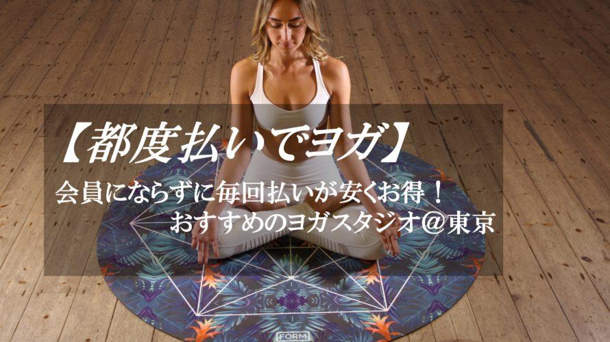 東京の都度払い可能ヨガスタジオ一覧