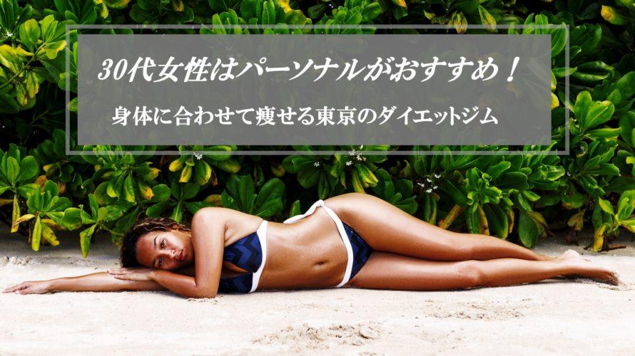 【30代後半女性】ダイエットにおすすめの東京都内のジム~無料体験・痩せない身体を改善~