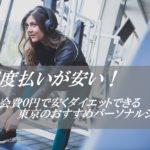 【都度払い】東京都内のパーソナルトレーニングジム!単発利用は安さ重視の方におすすめ!
