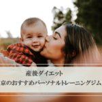 【産後・子連れダイエットジム】託児所や安さ重視!東京のおすすめパーソナルトレーニング