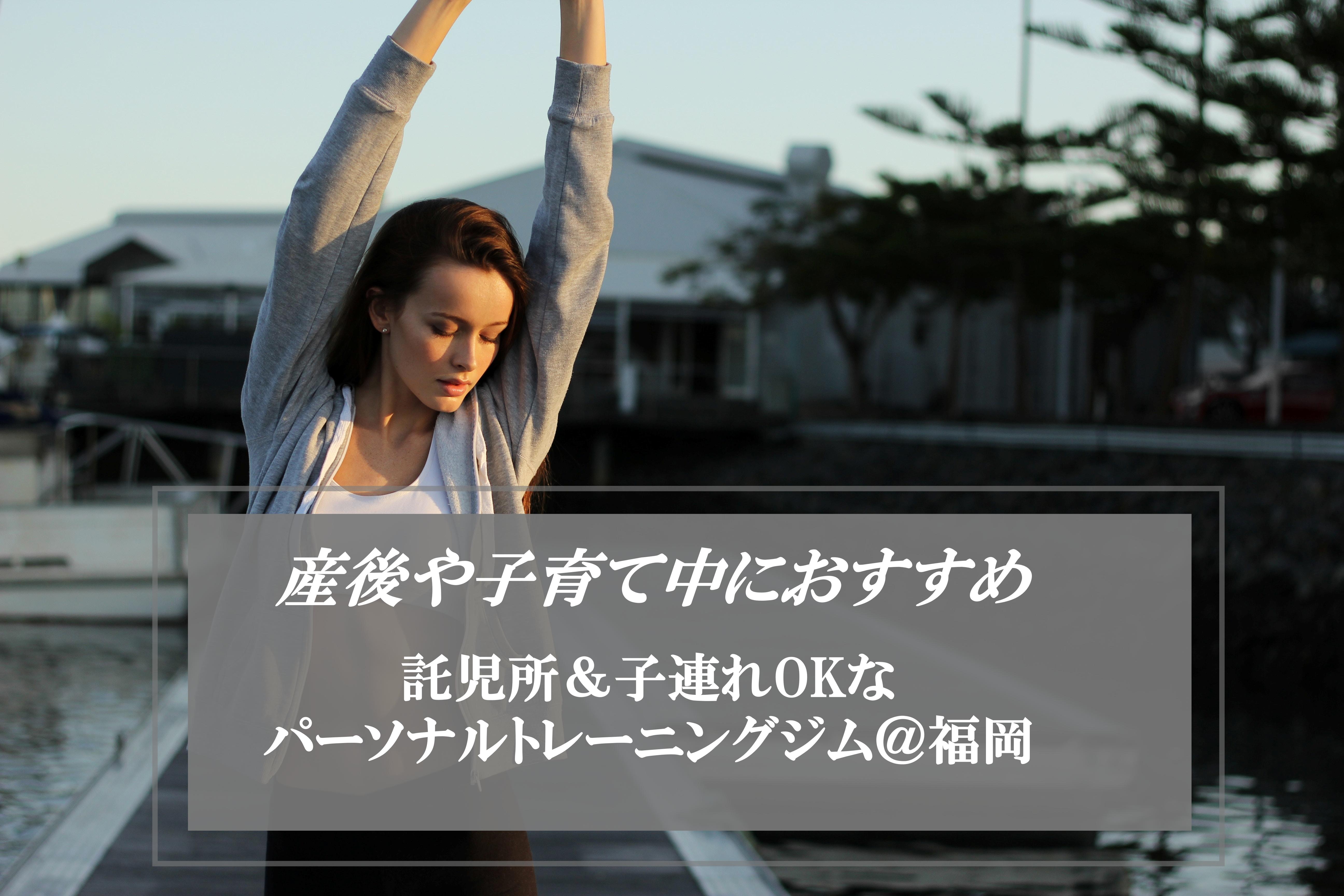 福岡の産後ダイエットにおすすめのパーソナルトレーニングジム
