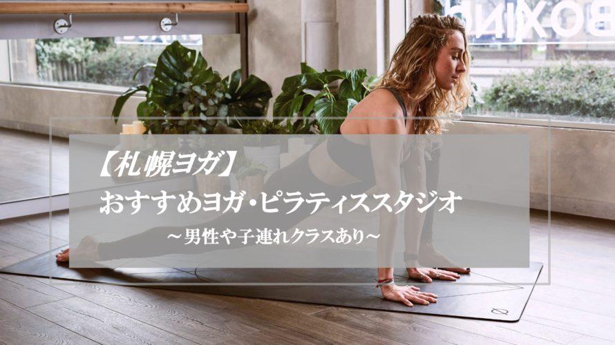 【安い・体験あり】札幌のおすすめヨガスタジオ~口コミで人気・早朝・マタニティ・女性専用など~