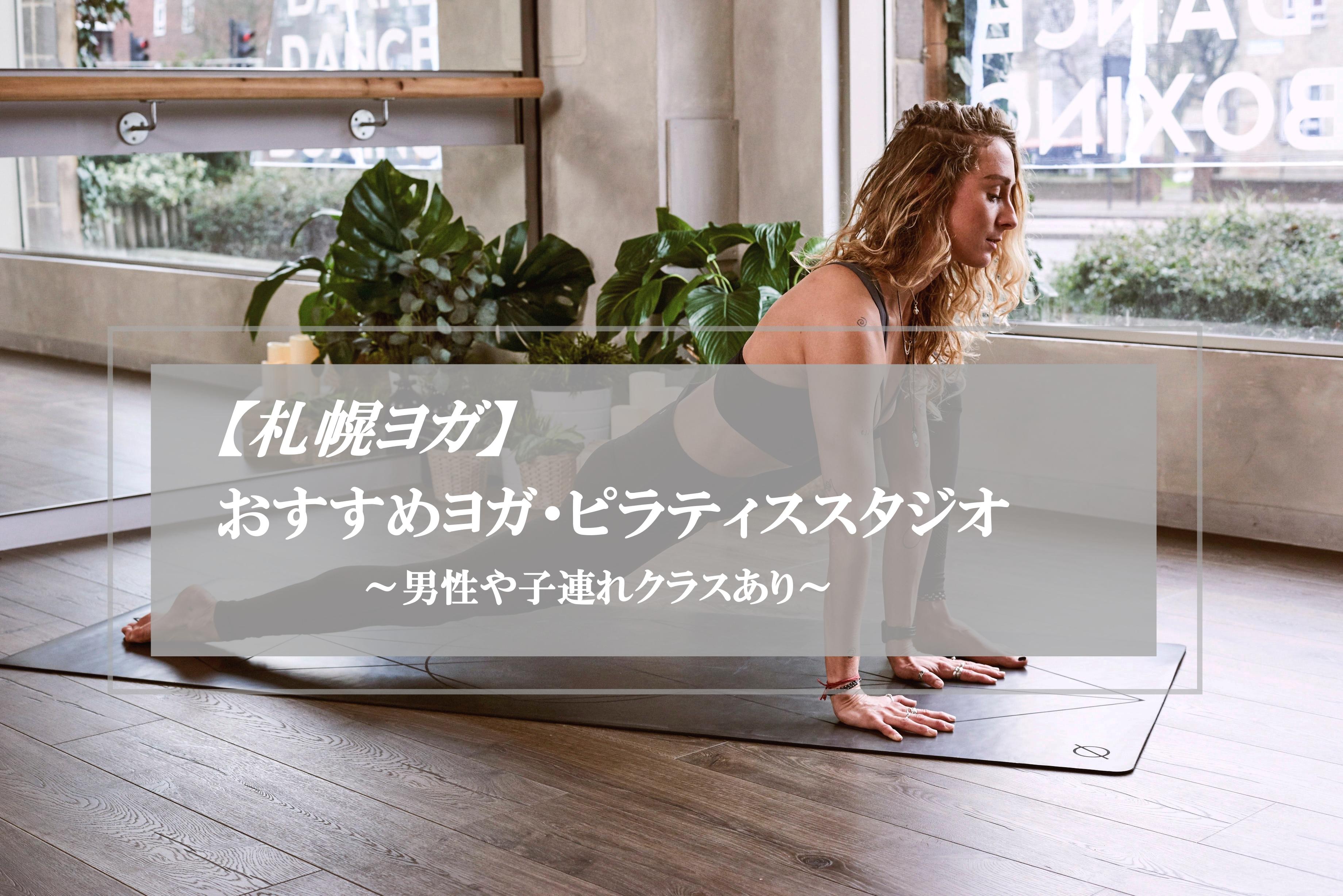 札幌のおすすめヨガスタジオ一覧