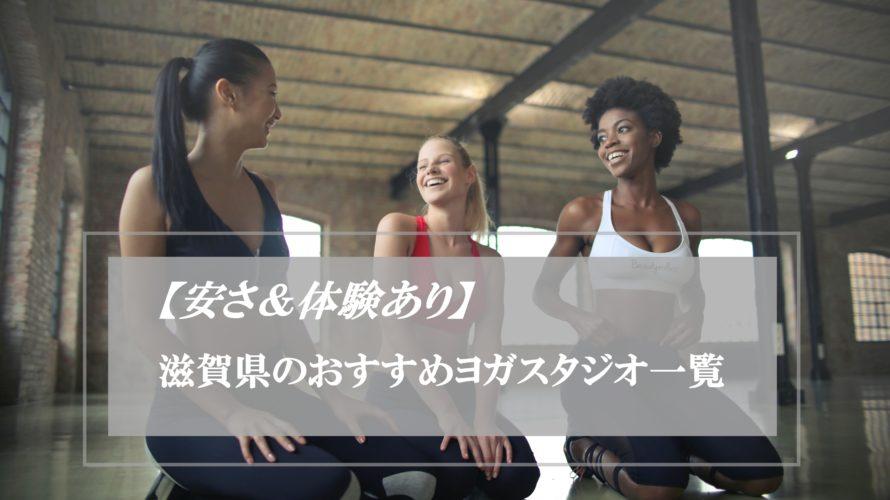 【安い・体験あり】滋賀のおすすめヨガスタジオ~口コミで人気・早朝・マタニティ・男性可能など~