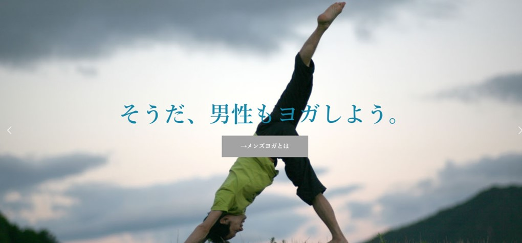 メンズヨガ広島