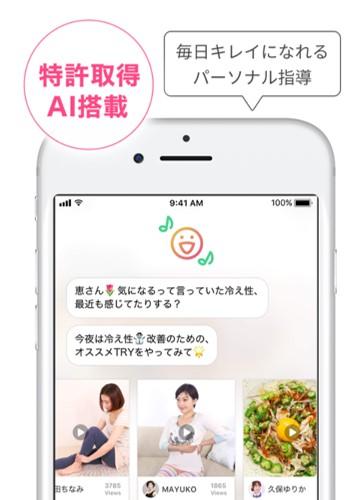 FiNCのアプリのおすすめの運動や食事のレコメンド画面