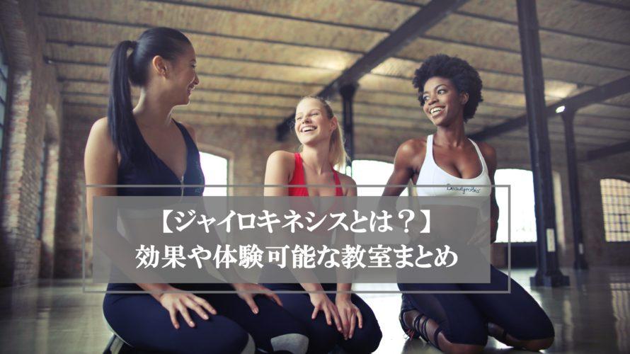【ジャイロキネシスとは】効果とやり方!資格や東京・大阪のスタジオを紹介