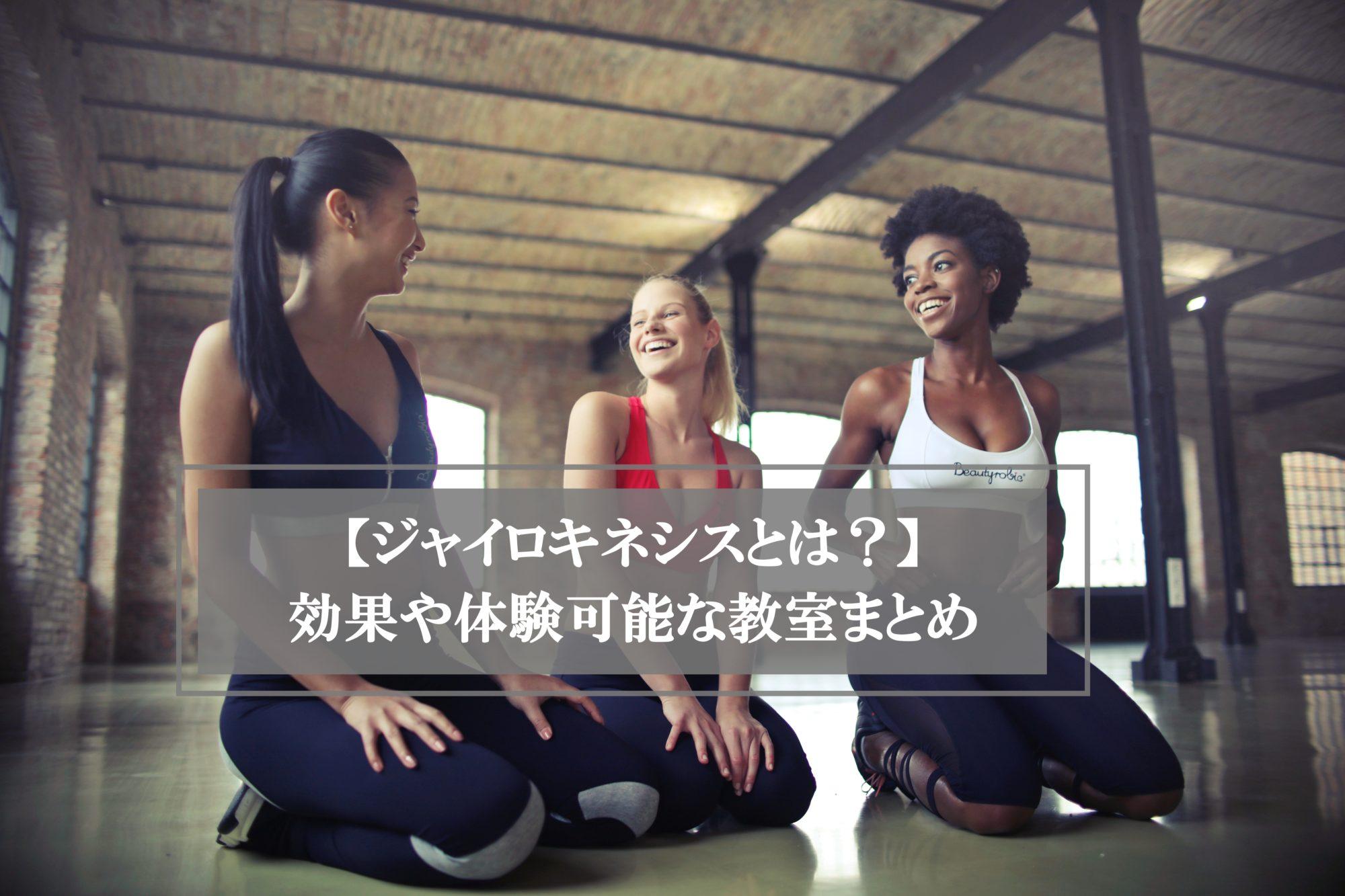エクササイズ姿で談笑する女性3人
