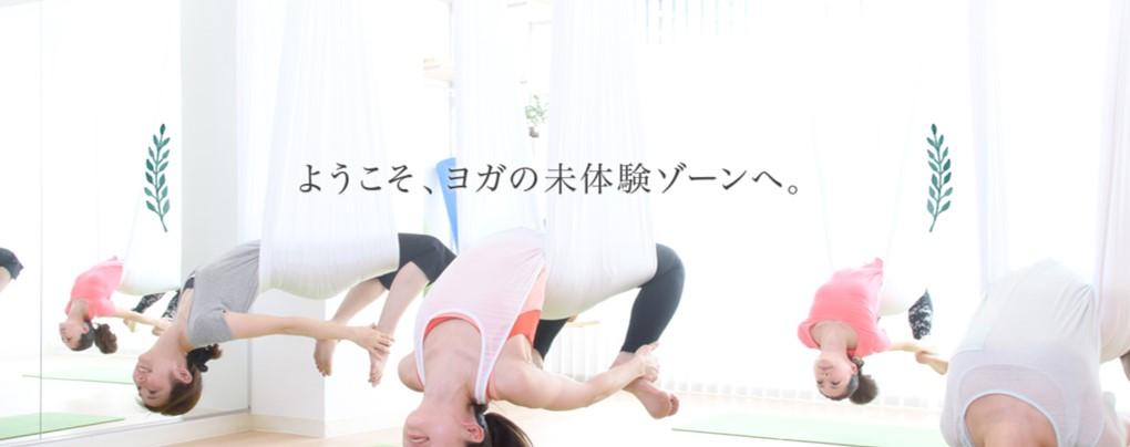 AERIAL Yoga(エアリアルヨガ)