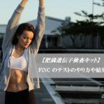 【口コミ・評判】肥満遺伝子検査FiNC★結果はいつ?遅い?テストのやり方と見方
