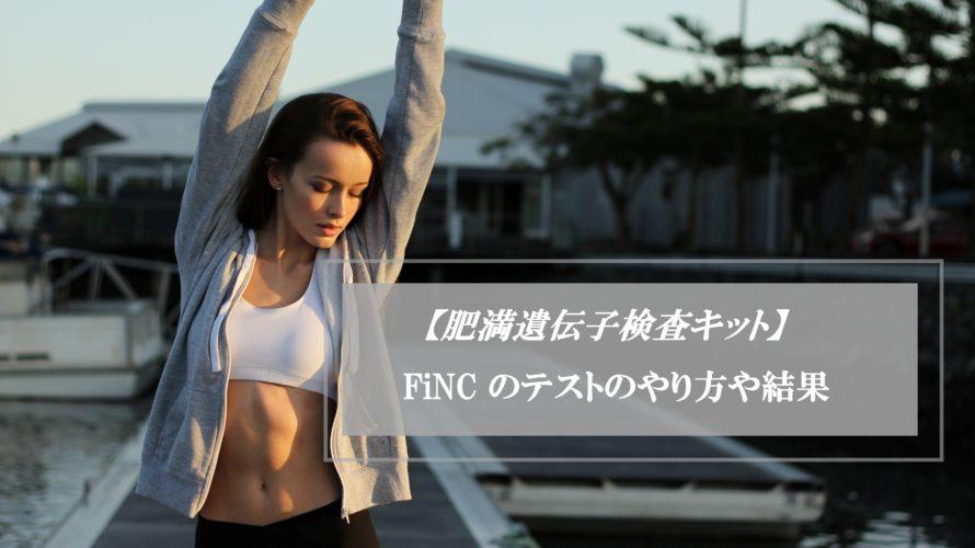 遺伝子検査FiNCのやり方