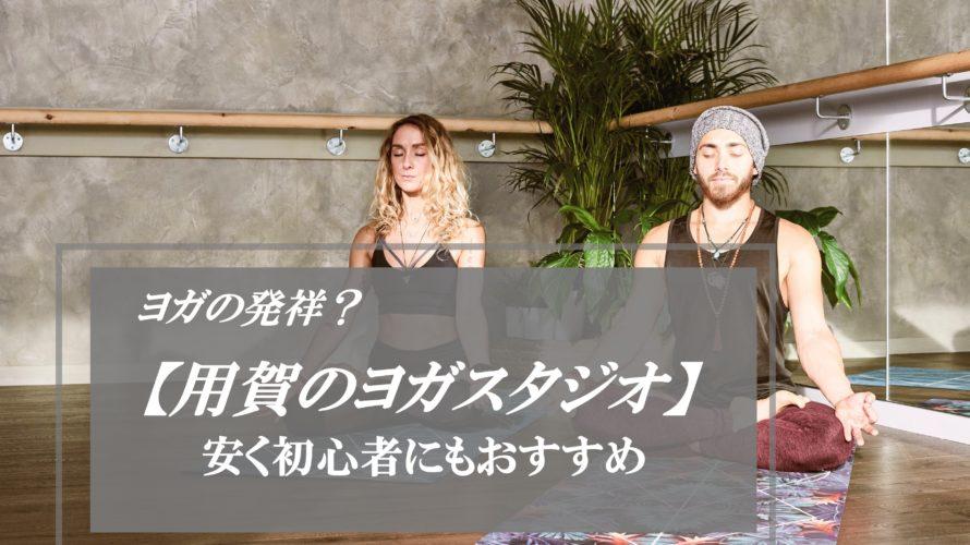 用賀ヨガのおすすめスタジオ