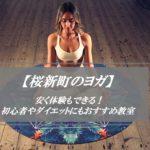 【安い・体験あり】桜新町のおすすめヨガスタジオ~口コミで人気、マタニティ、朝ヨガ、男性ヨガなど~
