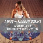 無料~1,000円で体験レッスンが受けられる!東京都内おすすめヨガスタジオ