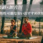 【男性可能】姫路・加古川ヨガスタジオ~安く体験ができるおすすめ教室~