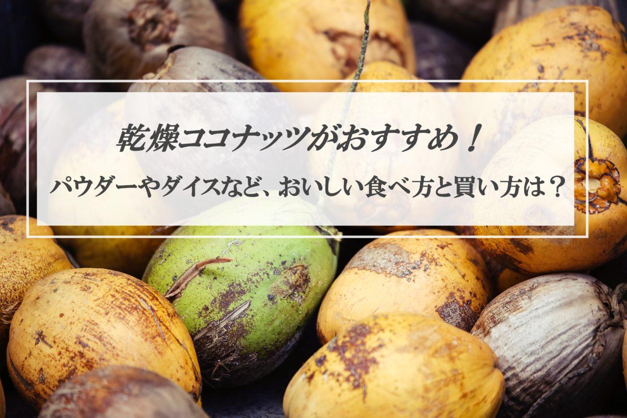 山積みのココナッツ