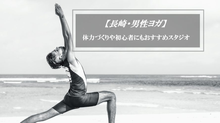 【男性可能】長崎ヨガ教室~安く体験!イベント等メンズにおすすめスタジオ~