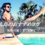 【男性可能】広島ヨガ教室~安く体験!イベント等メンズにおすすめスタジオ~
