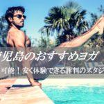【男性可能】鹿児島ヨガ教室~安く体験!イベント等メンズにおすすめスタジオ~