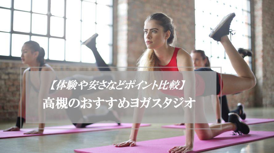【安い・体験あり】高槻のヨガスタジオ~男性可能や口コミで人気の教室~