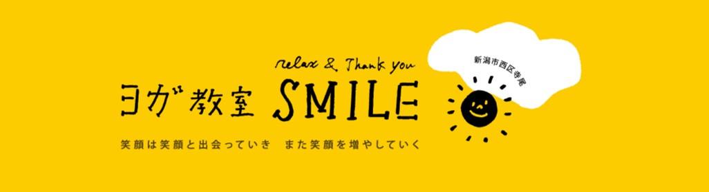 ヨガ教室 SMILE(スマイル)