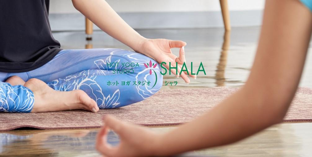 ホットヨガスタジオ シャラ(SHALA)
