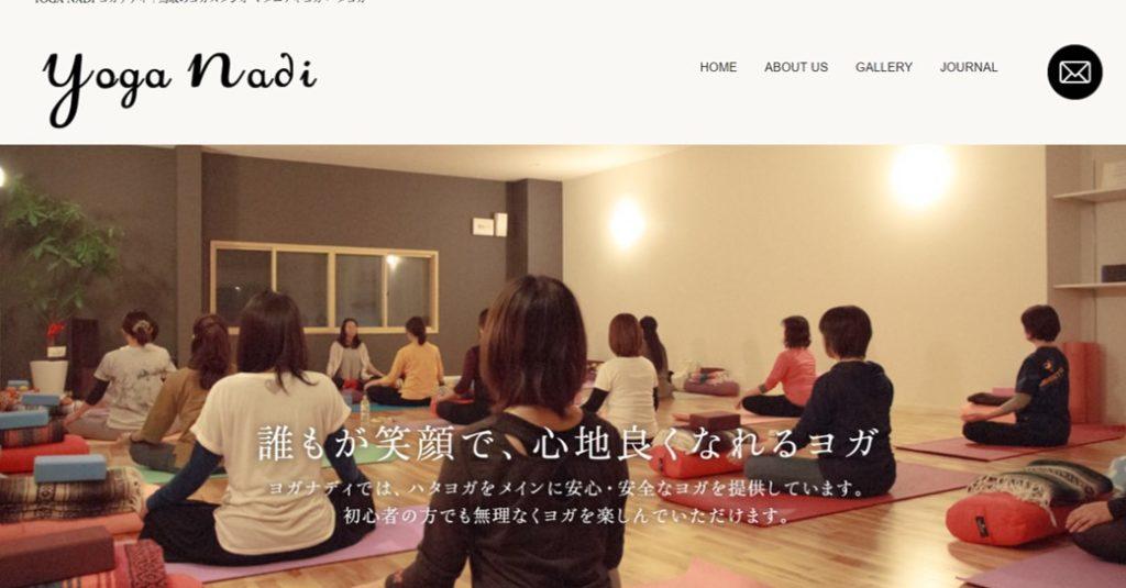 YOGA NADI (ヨガナディ)