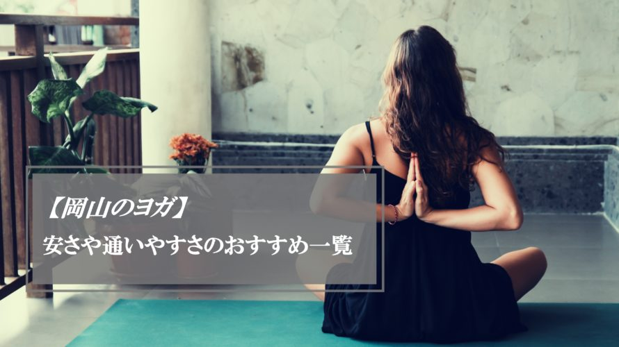 【安い・体験あり】岡山のおすすめヨガ~男性・子連れ・イベントなど口コミで評判の教室~
