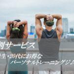 【大学生】学割や料金が安いおすすめのパーソナルトレーニングジム