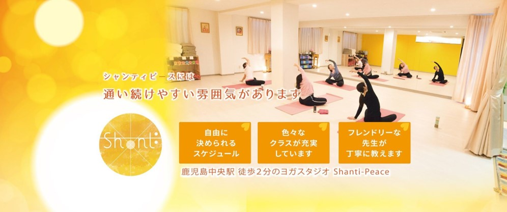 Shanti-Peace(シャンティ ピース)