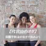 【安い・体験あり】代官山のおすすめヨガスタジオ~口コミで人気・早朝・マタニティ・男性可能など~