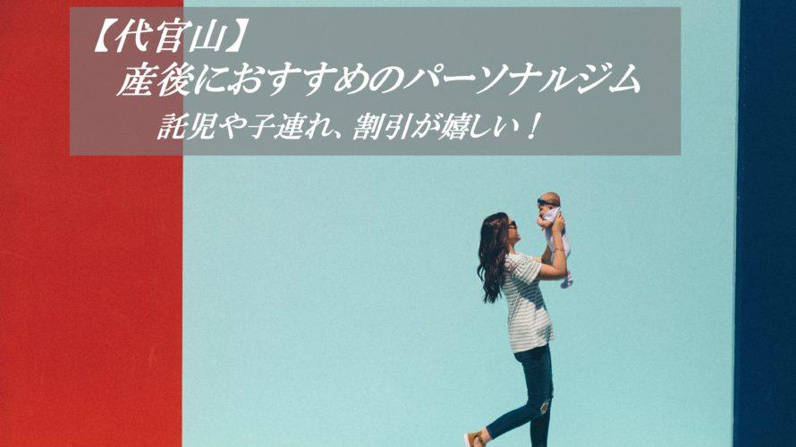 【産後ダイエット】代官山でおすすめのジム~子連れ・安い・痩せないお腹や太ももトレーニング~