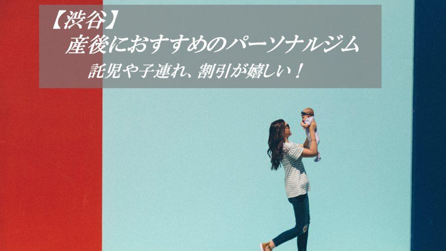 【産後・子連れ可】渋谷おすすめダイエットジム~安い・お腹や脚痩せトレーニング~