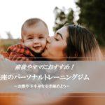 【産後・子連れ可】銀座おすすめダイエットジム~安い・痩せないお腹や下半身トレーニング~