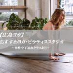 【安い・体験あり】広島のおすすめヨガスタジオ~男性可能・子連れ・イベントなど評判の教室~