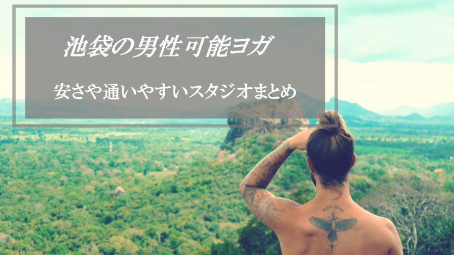 【男性可能】池袋のヨガ~安く体験もできるおすすめ教室~