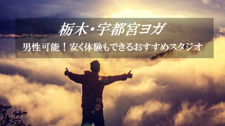 栃木、宇都宮の男性可能なおすすめヨガスタジオ