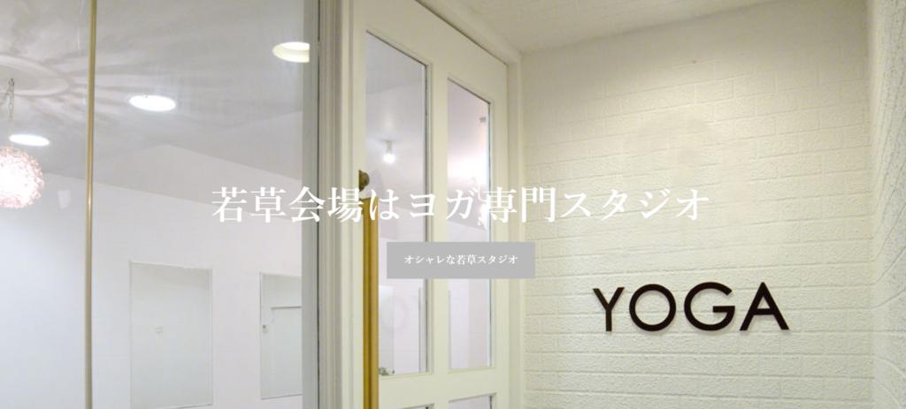 美容と健康YOGA