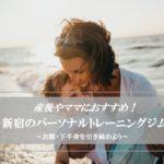 【産後・子連れ可】新宿パーソナルダイエットジム~安い・お腹や脚痩せトレーニング~