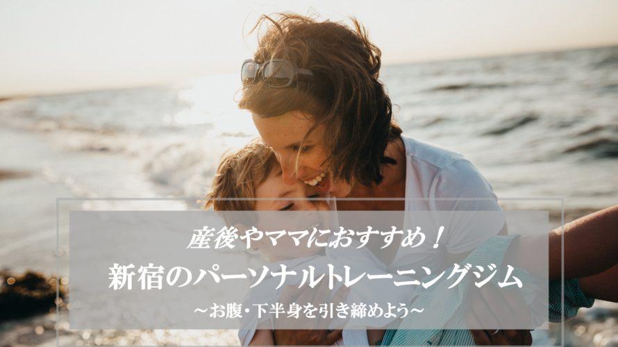 新宿の産後ダイエットにおすすめのパーソナルトレーニングジム