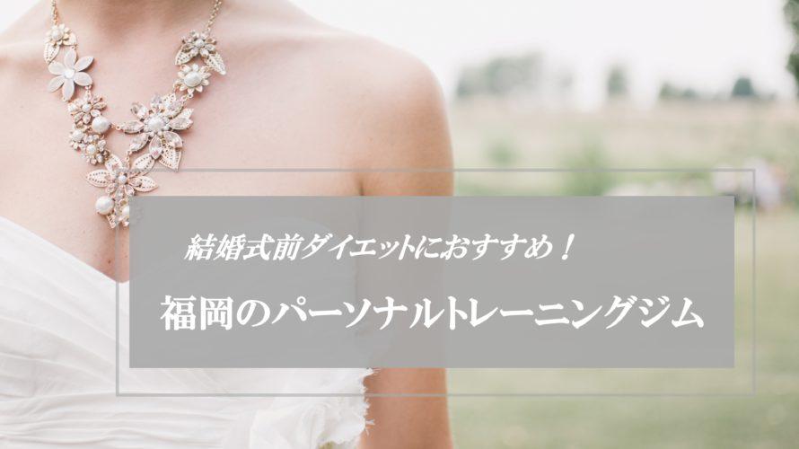 【ウエディング】式までにダイエット!福岡で安いおすすめパーソナルトレーニングジム