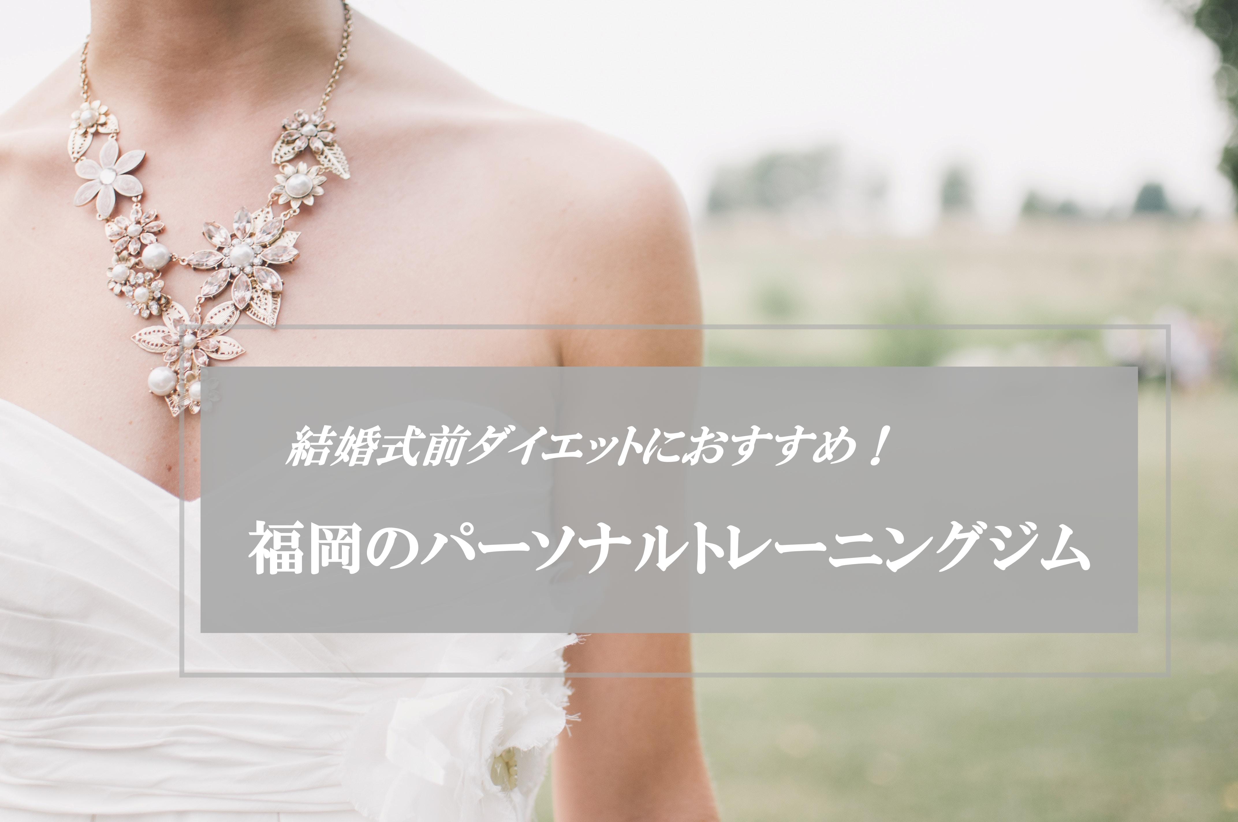 結婚式前ダイエットにおすすめ福岡のパーソナルトレーニングジム